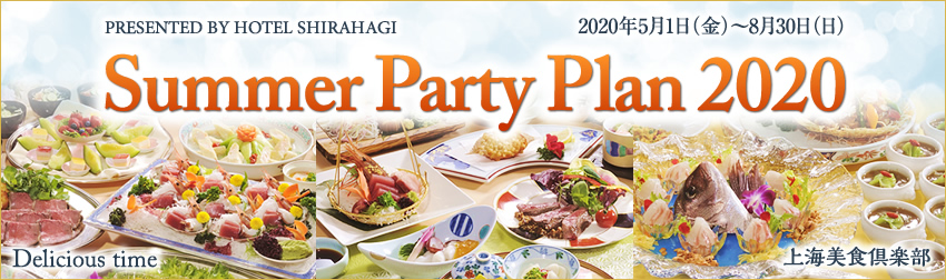 Summer Party Plan 2020